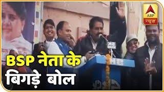 BSP leader Vijay Yadav gives controversial statement o PM Modi - ABPNEWSTV
