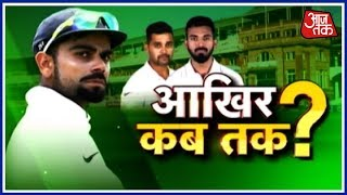 Pathetic Batting Performance Gives India Innings Defeat! Who Should Be Blamed For India's Loss? - AAJTAKTV