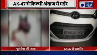 Bihar: Fomer Mayor in Muzaffarpur killed | बिहार के मुजफ्फरपुर में पूर्व मेयर की गोली मारकर हत्या - ITVNEWSINDIA