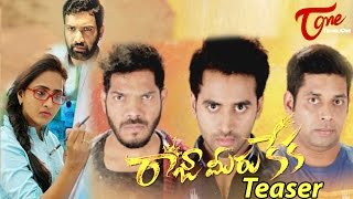 Raja Meeru Keka Movie Teaser | Anchor Lasya Debut Film | Revanth, Lasya, Taraka Ratna, Noel, Hemanth - TELUGUONE