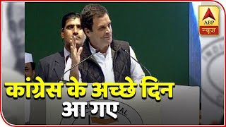 Exit Poll suggests 'Congress Ke Acche Din'| ABP Exit Poll - ABPNEWSTV