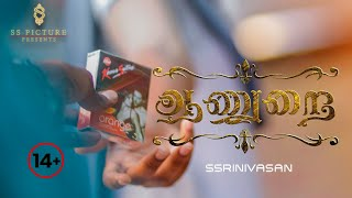 ஆணுறை | CONDOM | Anurai | Tamil short film | SSRINIVASAN - YOUTUBE
