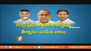 సైకిల్ తో సవారీనా?| Kapu Leader Mudragada Padmanabham Likely To Join TDP? | SP | iNews - INEWS