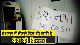 Know why ATMs are dry across India | यहां जानिए  एटीएम से क्यों नहीं निकल रहा कैश - ZEENEWS