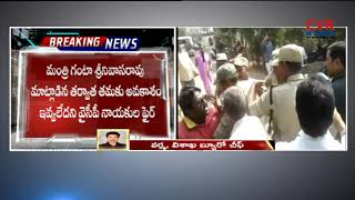 YCP Party leaders stopped Minister Ganta Srinivas Vehicle | Visakha | CVR News - CVRNEWSOFFICIAL