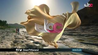 خط | مراسلات السلاطين في زنجبار | الإثنين 14 رمضان 1437 هـ