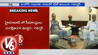 Hyderabad settlers will have no security issue assures Governor Narasimhan - V6NEWSTELUGU