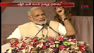 PM Narendra Modi AddressesPublic Meeting At Raipur | Chhattisgarh | CVR NEWS - CVRNEWSOFFICIAL