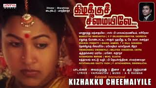 Kizhakku Cheemayilae Tamil Full Songs Jukebox || Napoleon / Nazar, Radhika || A.R.Rahaman - ADITYAMUSIC