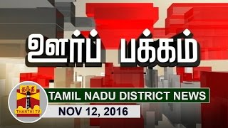 Oor Pakkam 12-11-2016 Tamilnadu District News in Brief (12/11/2016) – Thanthi TV News