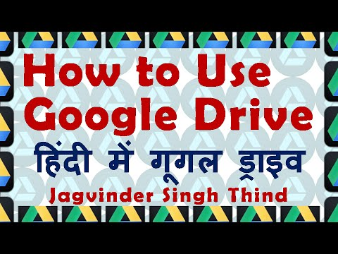 Google Drive Part 2 A Cloud based free Storage How to Use in Hindi by JagvinderThind