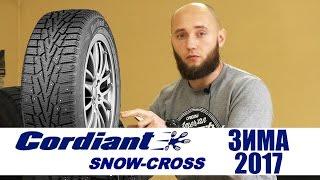 [Обзор] Шипованные шины Cordiant™ Snow Cross (2017)