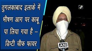 video : दिल्ली के तुगलकाबाद इलाके में लगी भीषण आग, कोई हताहत नहीं