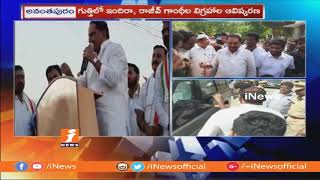 AP Special Status Only Possible With Congress Govt | Ex CM Kiran Kumar Reddy In Gooty | iNews - INEWS