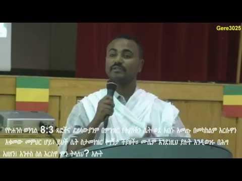 Ethiopian Orthodox Tewahedo sebket by Deacon Daniel Kibret የማይቀማ እድል
