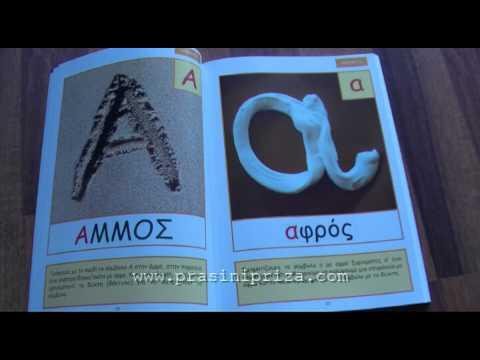 Αλφάβητο - Διδάσκουμε τα σύμβολα αλφαβήτου