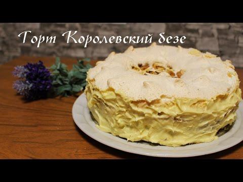 Торт королевский с безеы с фото