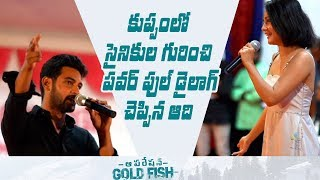 Aadi Saikumar's powerful dialogue about soldiers in Kuppam | Operation Gold Fish | Sasha Chettri - IGTELUGU