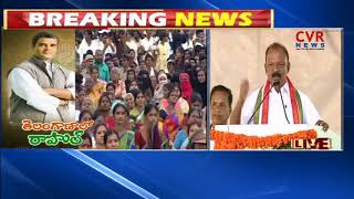 Congress Leader Raghu Veera Reddy Speech | Serilingampally Public Meeting | CVR News - CVRNEWSOFFICIAL