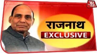 क्या PAK पर होगा ओसामा जैसा एक्शन? Rajnath बोले- इंतजार कीजिए, देश निराश नहीं होगा |AajTak Exclusive - AAJTAKTV