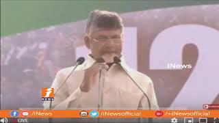 CM Chandrababu Naidu Speech At United India Rally | Mamata Banerjee | Kolkata | iNews - INEWS