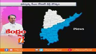 Central Govt Nod To KCR's Proposal On New Zonal System in Telangana | iNews - INEWS