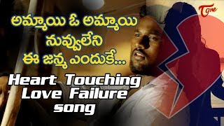 అమ్మాయి ఓ అమ్మాయి - Heart Touching Love Failure Song | By Laxmapuram Naresh | TeluguOne - TELUGUONE