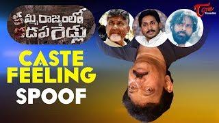 Caste Feeling Spoof | Kamma Rajyam Lo Kadapa Reddlu | RGV | TeluguOne - TELUGUONE