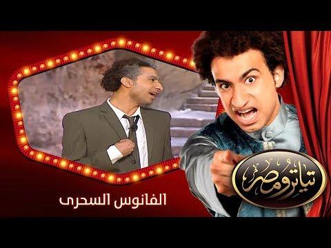 تياترو مصر   الموسم الأول   الحلقة 19 التاسعة عشر   الفانوس السحرى  علي ربيع   Teatro Masr