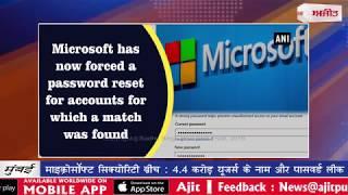 video : माइक्रोसॉफ्ट सिक्योरिटी ब्रीच : 4.4 करोड़ यूजर्स के नाम और पासवर्ड लीक