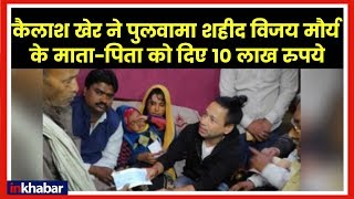 Pulwama Incident; Kailash kher donated Rs 10 lakh to martyre Vijay Maury Parents | कैलाश खेर - ITVNEWSINDIA