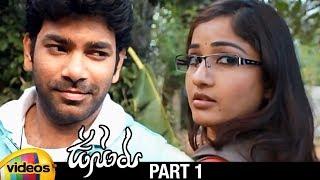 Usuru Telugu Horror Full Movie HD | Madhavi Latha | Subhash Rayal | Venu R | Part 1 | Mango Videos - MANGOVIDEOS