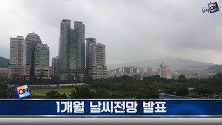 [날씨온뉴스] 08월 3째주_수화방송