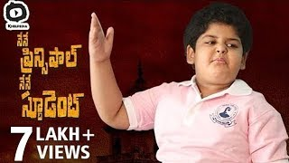 Nene Raju Nene Mantri Latest Telugu Movie Comedy Spoof | Nene Principal Nene Student | Khelpedia - YOUTUBE