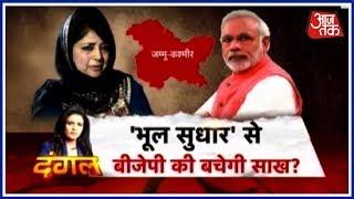 'भूल सुधार' से BJP की बचेगी साख? Mehbooba पर ठीकरा फोड़ना BJP की अवसरवादिता? |दंगल Sweta Singh के साथ - AAJTAKTV