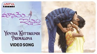 Yentha Kottagundi Premalona Video Song || Mouname Ishtam Songs || Ram Kartheek , Parvathi Arun - ADITYAMUSIC