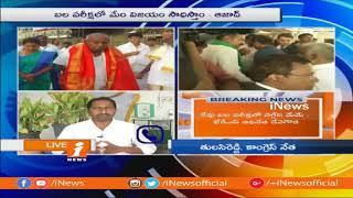 Congress Leader Thulasi Reddy Respond On SC Order On Karnataka Assembly Floor Test | iNews - INEWS