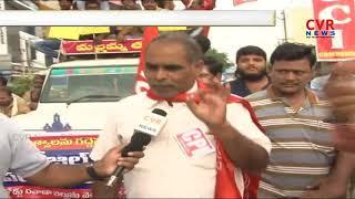 Left Parties Calls For AP Bandh In Tirupati Against Fuel Prices Hike | Tirupati | CVR NEWS - CVRNEWSOFFICIAL