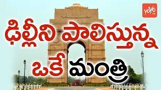 ఢిల్లీని పాలిస్తున్న ఒకే మంత్రి-Just 1 Minister in Delhi as AAP Eyes Polls in Punjab Goa | YOYO TV