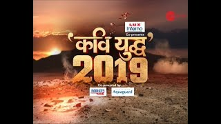 Kavi Yudh: Special poetic war on Ram Mandir - ZEENEWS
