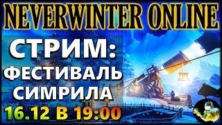 NEVERWINTER ONLINE - Фестиваль Симрила Стрим