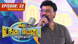 Ithu Unga Medai 01-11-2015 – Vendhar TV Show Episode 22