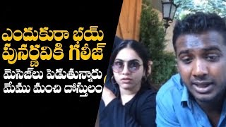 Rahul Sipligunj & Punarnavi Reacts On Negative Comments - RAJSHRITELUGU