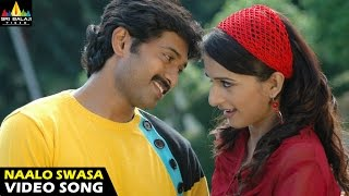 Adhe Nuvvu Adhe Nenu Movie Naaloswasa Video Song || Shashank, Arya menon - SRIBALAJIMOVIES