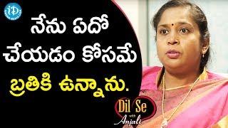 నేను ఏదో చేయటానికోసమే బ్రతికి ఉన్నాను. - Erram Poorna Shanthi | Dil Se With Anjali - IDREAMMOVIES
