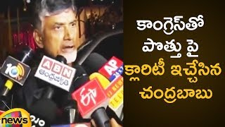 CM Chandrababu Naidu Gives Clarity over alliance with the Congress party | Mango News - MANGONEWS