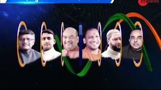 Zee India Conclave: Amit Shah, Akhilesh Yadav, Yogi Adityanath among top leaders to attend - ZEENEWS