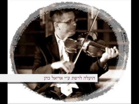 Taksim  Maqam Nahwand (G) Rafi Shawat - Israel 2015 רפי שוואט