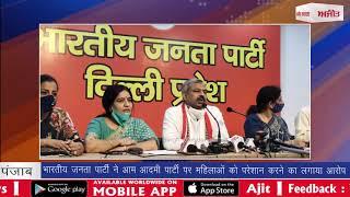 भारतीय जनता पार्टी ने आम आदमी पार्टी पर महिलाओं को परेशान करने का लगाया आरोप