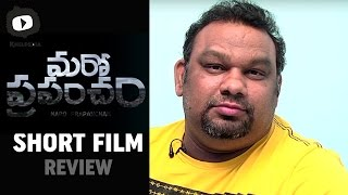 Mahesh Kaththi REVIEW on Maro Prapancham Short Film | 2017 Latest Telugu Short Films | Khelpedia - YOUTUBE